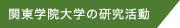 関東学院大学の研究活動