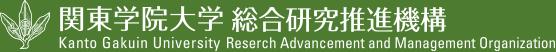 関東学院大学 総合研究推進機構