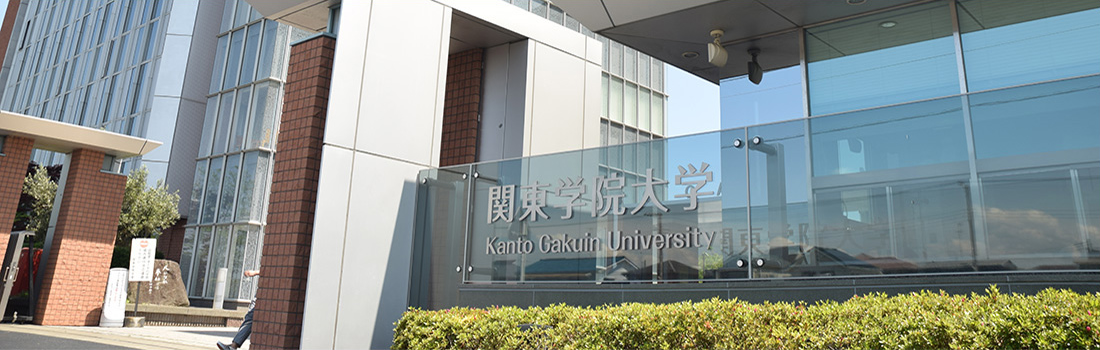 関東学院大学 総合研究推進機構 - Kanto Gakuin University Research Advancement and Management Organization
